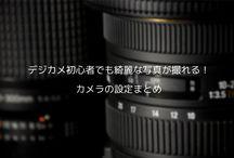 カメラ 撮り方