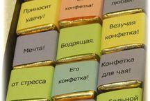 пожелания на конфетах