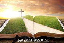 سفر التكوين / Genesis عربي إنجليزي مسموع ومقروء