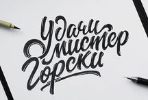 calligraphy/ lettering_cyr