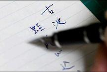 Pens✒️schrijfwaren / 想要写一手好字,当然少不了长时间的练习,但也少不了一支衬手的好笔。