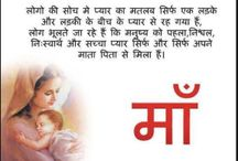 mothers day wishes ,sms,quotes in hindhi