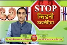Ayurvedic medicine for kidney and liver