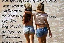 Φίλοι
