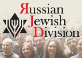 JUF Russian Jewish Division / The Russian Jewish Division believes in the integration of Russian-speaking Jewish young adults into the greater Chicago Jewish community. The Russian Jewish Division serves as a resource and 'connection' to the Jewish United Fund and the Jewish community at large. / by Jewish United Fund of Chicago