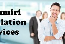 Kashmiri Translation Services / TridIndia offer specialized Kashmiri translation services and related business services to a number of industries.