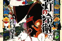 Anime: Hōzuki (鬼灯)