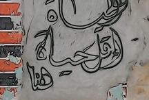 جداريات / كتابات على الجدران