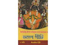 Online Book Store : CD / Gaudiya Mission is now available with Books & CDs in online shop in Bengali, Hindi & English. Buy now the best Spiritual, Philosophical & Religious Books in Kolkata, India at gaudiyamission.org. Free Shipping, Cash on Delivery available