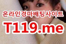 온라인경정 , 온라인경륜↘T 119 . ME ↙ 인터넷경마 / 온라인경정 , 온라인경륜↘T 119 . ME ↙ 안전한경마사이트 온라인경정 , 온라인경륜↘T 119 . ME ↙ 온라인경마사이트コに인터넷경마사이트コに사설경마사이트コに경마사이트コに경마예상コに검빛닷컴コに서울경마コに일요경마コに토요경마コに부산경마コに제주경마コに일본경마사이트コに코리아레이스コに경마예상지コに에이스경마예상지   사설인터넷경마コに온라인경마コに코리아레이스コに서울레이스コに과천경마장コに온라인경정사이트コに온라인경륜사이트コに인터넷경륜사이트コに사설경륜사이트コに사설경정사이트コに마권판매사이트コに인터넷배팅コに인터넷경마게임   온라인경륜コに온라인경정コに온라인카지노コに온라인바카라コに온라인신천지コに사설베팅사이트コに인터넷경마게임コに경마인터넷배팅コに3d온라인경마게임コに경마사이트판매コに인터넷경마예상지コに검빛경마コに경마사이트제작