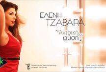 New promo song... Ελένη Τζαβάρα - Η Αντρική Σου Φύση