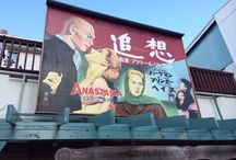 E-Kanban     Picture Signboard / Old movie billboard Kabuki picture board Japan Hand painting Picture signboard 映画看板 浄瑠璃看板 絵師