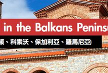 2014 - 5 Countries Tour in the Balkans Peninsula 14 Day Tour / http://www.europaholidayus.com/2013/12/balkans-peninsula-14-day/?lang=en
