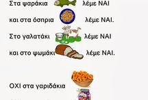 Υγιεινή διατροφη