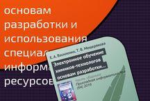 Химия FB2, EPUB, PDF / Скачать книги Химия в форматах fb2, epub, pdf, txt, doc