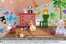Συλλογές αυτοκόλλητων παιδικών δωματίων /Baby & Children room decoration kits