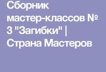 сборники мк