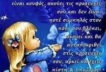Παιδικές προσευχές