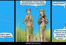 ВНИИ Пустоты (Comix)