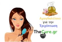 ΤΡΙΧΟΠΤΩΣΗ / Φυσικές συνταγές και θεραπείες για την τριχόπτωση.