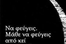 ΓΝΩΜΙΚΑ