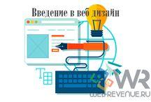 Создание сайтов, продвижение сайтов | бесплатно / Здесь публикуются информация связанная с созданием и продвижение сайтов.