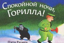 Вишик Ильи / Пусть бегут неуклюже пешеходы по лужам ...