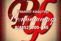 Ремонт квартир Ярославль / компания Ремонтофф выполняет качественный ремонт квартир, офисов, ванных комнат в Ярославле. Смета, договор, гарантия