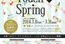 春デザイン