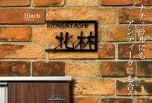 漢字の表札