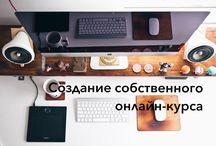 Видео об онлайн-курсах / Коллекция видео по работе с инструментами lingvomaster.org