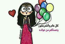 happy eid عيد مبارك