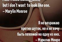 Цитаты на английском и русском / Цитаты знаменитостей на английском и русском языках - легко учить английский