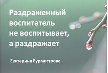 Цитаты Екатерина Бурмистрова