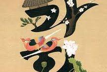 KOREAN TRADITIONAL calligraphy 문자도