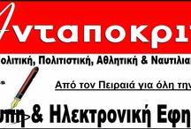 press / http://www.antapokritis.com/press/index.html