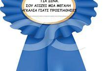 Βραβείο - επιβράβευση