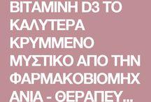 ΘΕΡΑΠΕΥΤΙΚΑ-ΙΑΤΡΙΚΑ