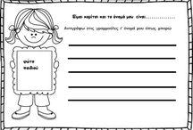 φύλλα εργασίας για το όνομά μου- my name worksheets