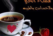 مساء الخير/GOOD NIGHT