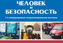 Человек и Безопасность / Man and Security Exhibition in Minsk