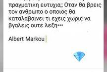 words of wisdom in Greek