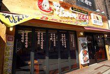 Northern Seoul restaurants (광진/건대입구 area) / Restaurants in Seoul
