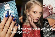 Nail Trends 2014 -2015 / Νύχια που θα κάνετε αυτή την σεζόν και θα είστε σικάτες !! #nails #staxtopouta