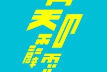 typo/logo