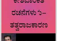 Begur Ramalingappa Kannada eBooks / Beguru Ramalingappa working as an associate professor in kannada at Maharani's College Bangaluru. He has written many novels and short stories.