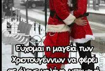 Χριστούγεννα ευχές