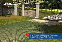газонные покрытия