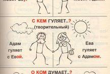 Русский язык!!!
