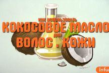 Как использовать кокосовое масло для волос и кожи